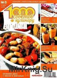 1000 советов кулинару №3 2016