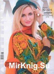 Журнал мод №603 2016