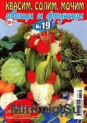 Любимые рецепты читателей. Спецвыпуск №19 2016. Квасим, солим, мочим овощи  ...