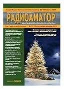 Радиоаматор №11-12 2014