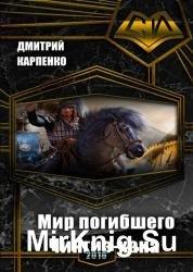 Мир погибшего Чингиз-хана