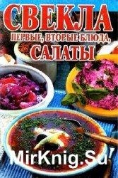 Свекла. Первые, вторые блюда, салаты