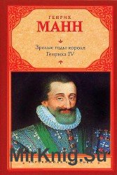 Зрелые годы короля Генриха IV (Аудиокнига)