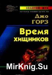 Джо Горес - Сборник сочинений (5 книг)