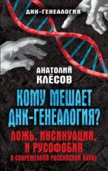Кому мешает ДНК-генеалогия? Ложь, инсинуации, и русофобия в современной рос ...