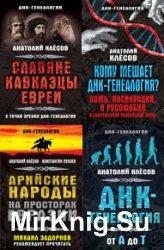 ДНК-генеалогия. Серия из 4 книг