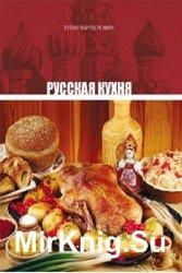 Русская кухня