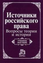 Источники российского права: вопросы теории и истории