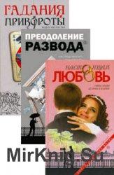 Книги, меняющие жизнь. Серия из 3 книг