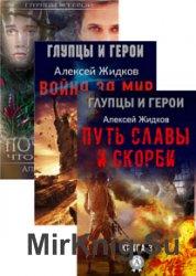 Глупцы и Герои. Цикл из 3 книг