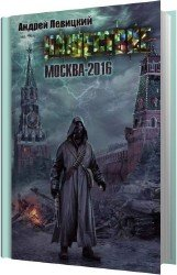 Москва-2016 (Аудиокнига)