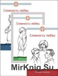 Сложности любви. Серия из 3 книг