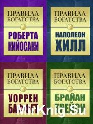 Правила богатства. Серия из 4  книг