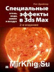 Специальные эффекты в 3ds Max: огонь, вода, земля и воздух