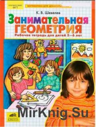 Шевелев Константин Валерьевич - 6 книг