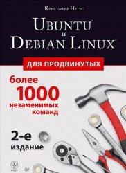 Ubuntu и Debian Linux для продвинутых, 2-е издание