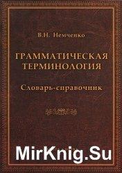 Грамматическая терминология. Словарь-справочник