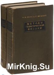 Методы теоретической физики. В 2 томах