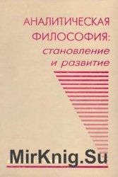 Аналитическая философия: Становление и развитие (антология)