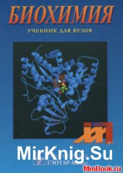 Биохимия (2004)