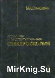 Атомная и молекулярная спектроскопия