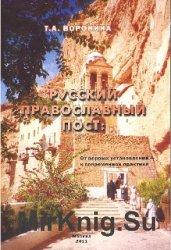 Русский православный пост: от первых установлений к современной практике