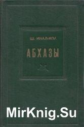 Абхазы. Историко-этнографические очерки
