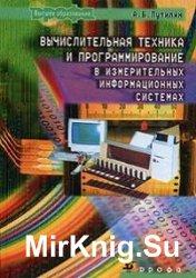 Вычислительная техника и программирование в измерительных информационных си ...