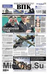 Военно-промышленный курьер №42 (ноябрь 2016)