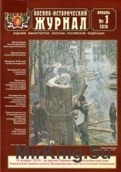 Военно-исторический журнал 2016-01