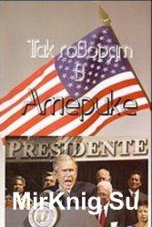 English USA Так говорят в Америке (Аудиокурс английского языка для начинающ ...