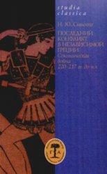 Последний конфликт в независимой Греции. Союзническая война 220-217 гг. до  ...