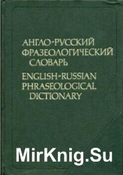Англо-русский фразеологический словарь