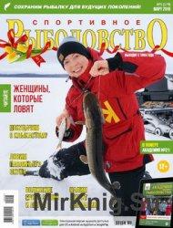 Спортивное рыболовство №3 2016