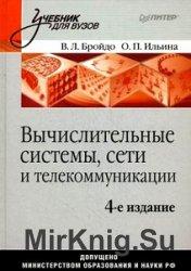 Вычислительные системы, сети и телекоммуникации (4-е изд.)