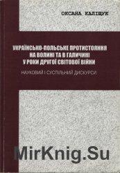 Українсько-польське протистояння на Волині та в Галичині у роки Другої світ ...
