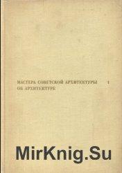 Мастера советской архитектуры об архитектуре. В 2-х т.