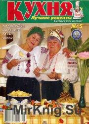 Кухня. Лучшие рецепты № 5, 2008