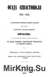 Осада Севастополя. 1854-1856