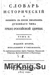 Словарь исторический о бывших в России писателях духовного чина Греко-Росси ...