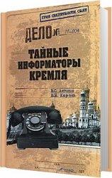 Тайные информаторы Кремля. Очерки о советских разведчиках