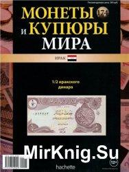 Монеты и купюры мира №-174