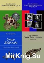 Олег Северюхин. Сборник произведений (42 книги)