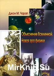 Объяснение Вселенной. Новая эра физики