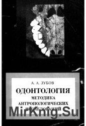 Одонтология. Методика антропологических исследований