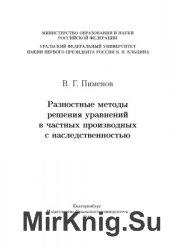 Разностные методы решения уравнений в частных производных с наследственност ...