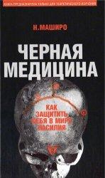 Черная медицина: Темное искусство смерти: Как защитить себя в мире насилия