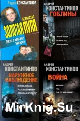 Андрей Константинов - Сборник произведений (96 книг)