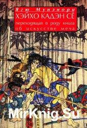 Хэйхо Каден Сё. Переходящая в роду книга об искусстве меча