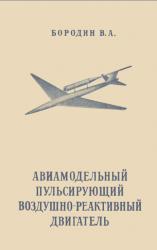 Авиамодельный пульсирующий воздушно-реактивный двигатель